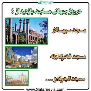 تور روز جهانی مساجد از سپهسالار تا ...