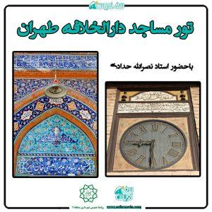 تور مساجد دارالخلافه طهران