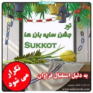 تور ویژه جشن سوکوت Sukkot