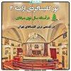 تور کلیساگردی ارامنه در آستانه سال نوی میلادی (۳)