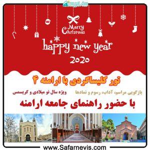 تور کلیساگردی ارامنه در آستانه سال نوی میلادی (4)
