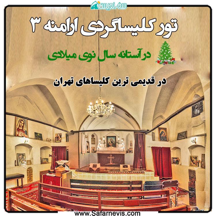 تور کلیساگردی ارامنه در آستانه سال نوی میلادی