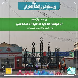"""""""پرسه در رگ های تهران"""" پرسه یازدهم؛ از فوزیه تا فردوسی"""