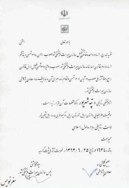 تپه شهریور اولین اثر ثبتی جمهوری اسلامی در سال 63