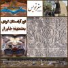 تور آرامستان بهشتیه خاوران