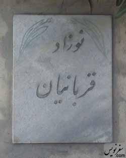 نوزاد قربانی، گلستان جاوید خاوران