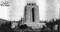 آرامگاه کاشف السلطنه در سال 1338