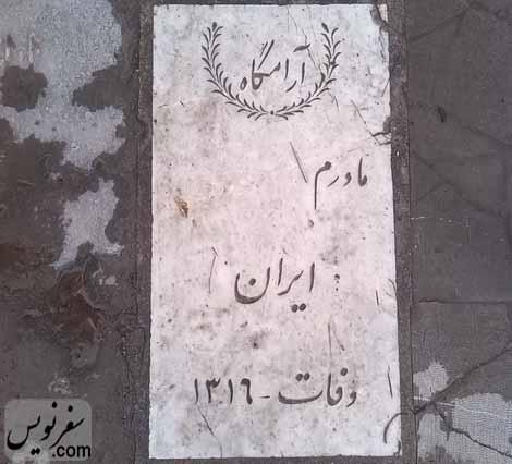 آرامگاه مادرم ایران