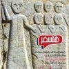 راهنمای بازدید از آرامستان های ایران (ویژه نامه روزنامه ایران)