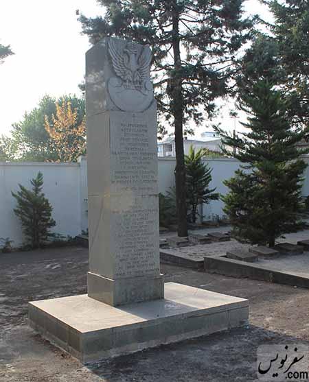 یادمان لهستانی های مهاجر، نصب شده در آرامستان لهستانی های بندر انزلی