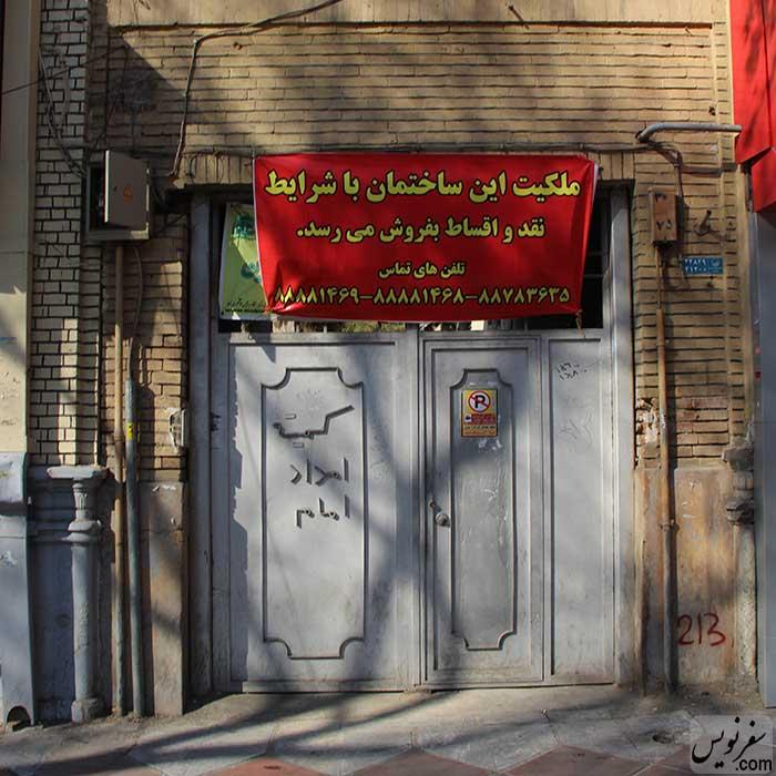 خانه سپهبد امیراحمدی در لیست مزایده کمیته امداد