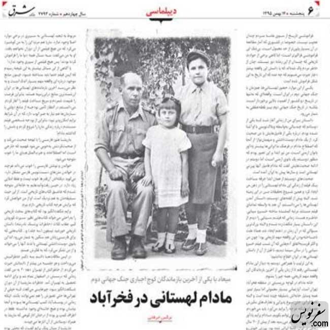 میعاد با یکی از آخرین بازماندگان کوچ اجباری جنگ جهانی دوم، مادام لهستانی در فخرآباد