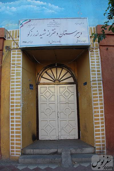 دبیرستان دخترانه شهید اندرزگو، خانه ابتهاج