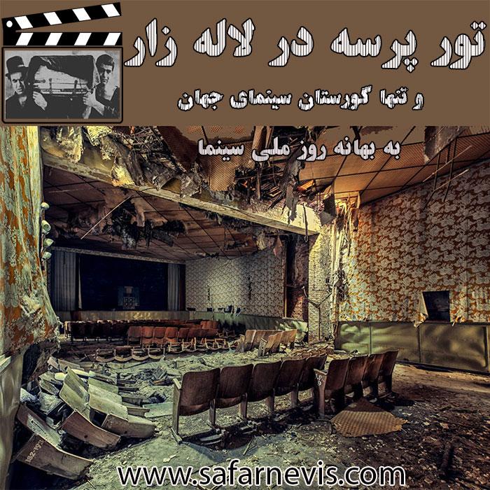 تور لاله زار گردی و پرسه در تنها گورستان سینمای جهان