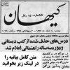 درسهای حذف شده از کتاب دبستان و راهنمایی به دستور امام خمینی