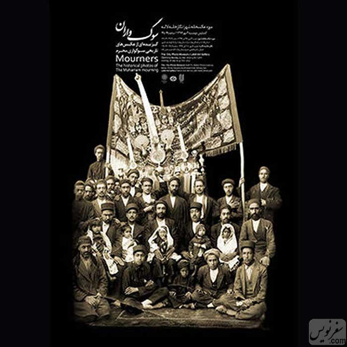 نمایشگاه عکسهای تاریخی سوگواران
