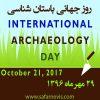 روز جهانی باستان شناسی