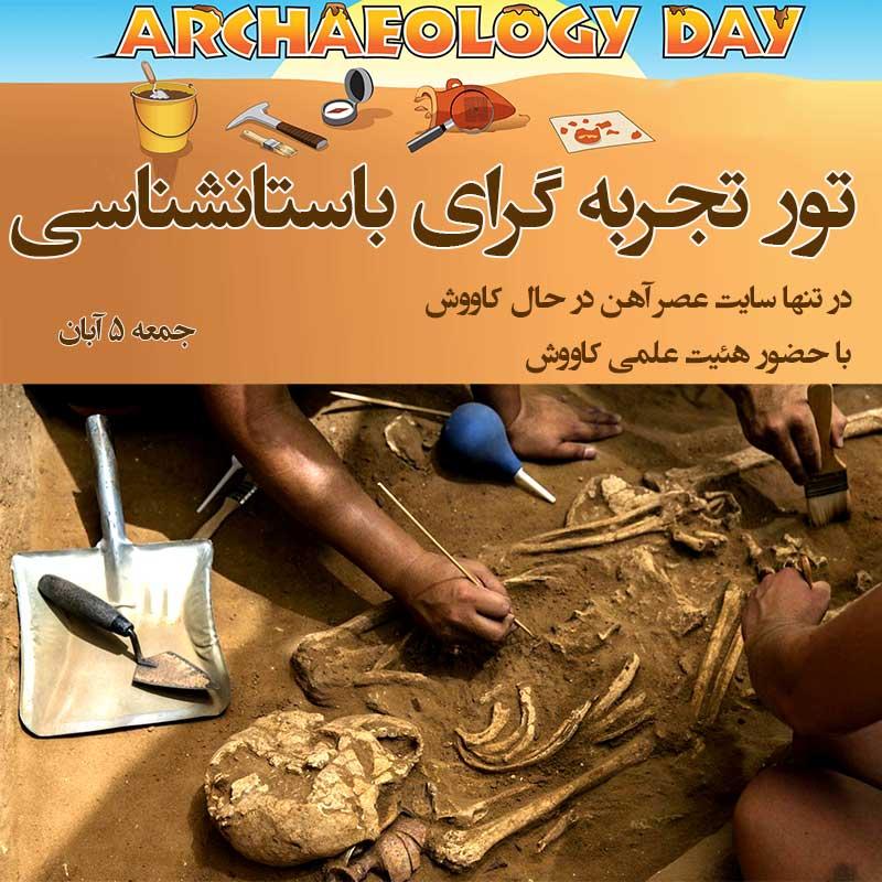 تور تجربه گرای باستانشناسی