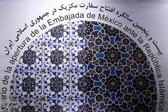 جشن روز مردگان در بیست و پنجمین سالگرد افتتاح سفارت مکزیک در ایران