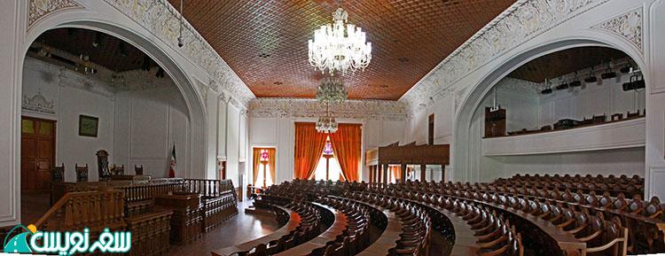 صحن مجلس شورای ملی بهارستان