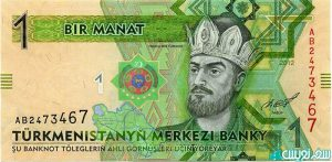 از منات ترکمنستان منقوش به طغرل بیک