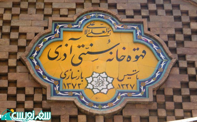 پذیرایی در قهوه خانه سنتی آذری