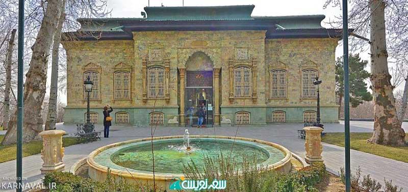 کاخ موزه سبز (کاخ رضاشاه پهلوی)