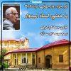تور ویژه روز جهانی گردشگردی با حضور اولین جهانگرد ایرانی (عیسی امیدوار)