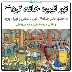 تور قهوه خانه گردی