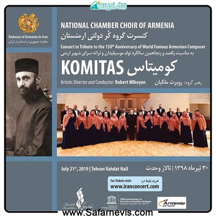 کنسرت گروه کر دولتی ارمنستان (شب گرامیداشت کومیتاس)