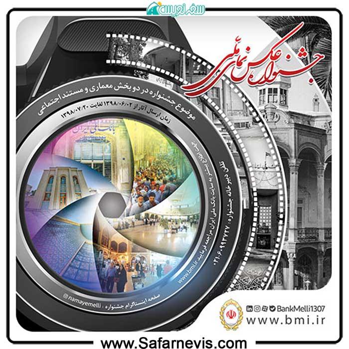 فراخوان جشنواره عکس «نمای ملی» بانک ملی ایران