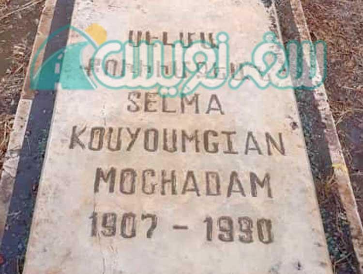 تصویر سنگ مزار بانو سلما کویومجیان (گویومجیان) Սալմա Գույումճյան selma kooyoumagian