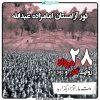 تور آرامستان امامزاده عبدالله (کودتای 28 مرداد)