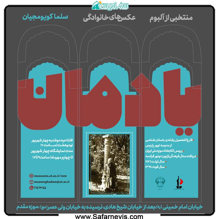 یادمان و نمایشگاه عکس بانو سلما کویومجیان همسر محسن مقدم