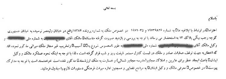گزارش تخریب شبانه مالک فعلی خانه مهدی ملک زاده