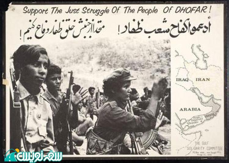 پوسترهای تبلیغی جنبش خلق بر علیه سلطان عمان