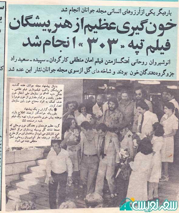 اهدای خون سعید راد و انوشیروان روحانی قبل از ساخت فیلم تپه 303 (جنگ ظفار)