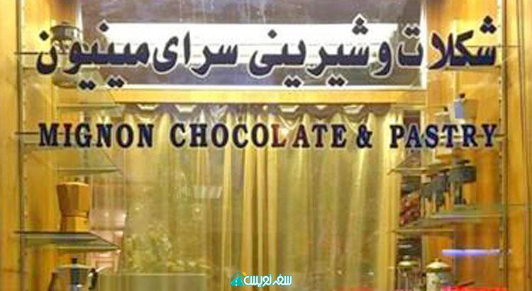 کافه و شکلات و شیرینی سرای مینیون