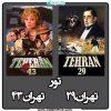 تور تهران29 تهران43