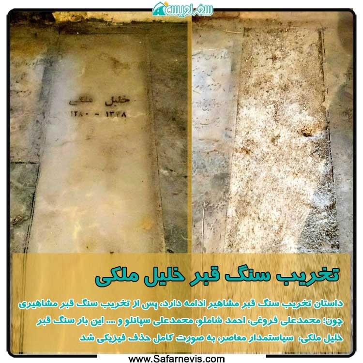 تخریب سنگ قبر خلیل ملکی