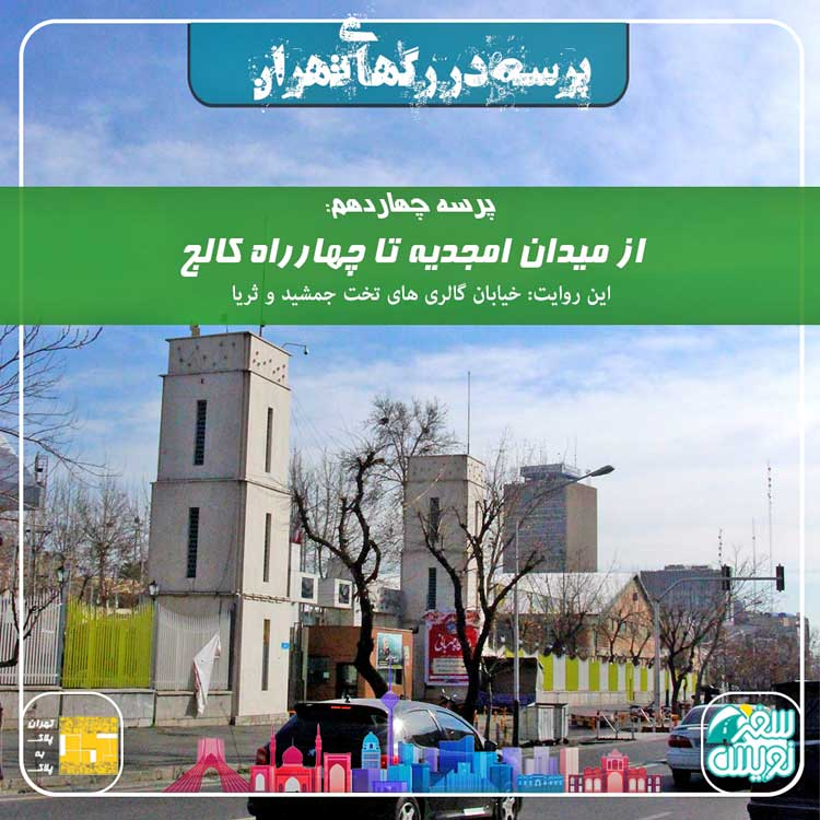 """""""پرسه در رگ های تهران"""" پرسه چهاردهم، از امجدیه تا کالج"""