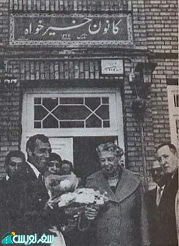 بازدید خانم آنا الینور روزولت همسر رییس جمهور فقید آمریکا همراه با سفیر آمریکا در ایران و تنی چند از شخصیت های امریکن جوینت 1959