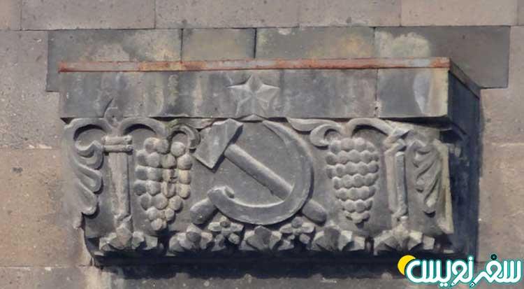 نشانه های از زمان اتحاد شوری بر روی جداره موزه جنگ