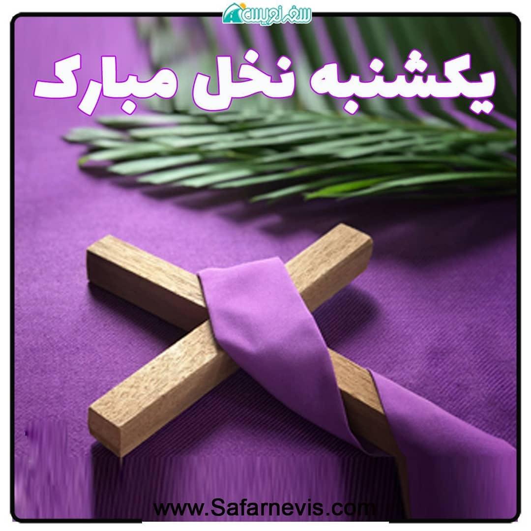 یکشنبه نخل، عید شعانین Palm Sunday جشن زاخکازارت مبارک
