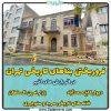 فروریختن بناهای تاریخی تهران در اثر بارش های اخیر