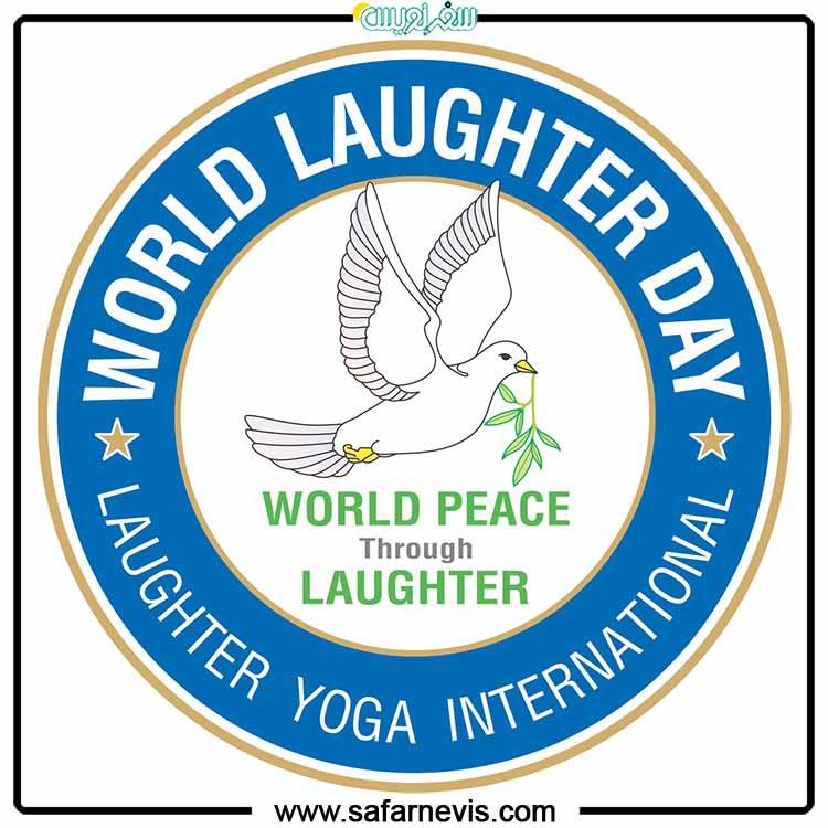 یوگای خنده Laughter yoga و روز جهانی خنده