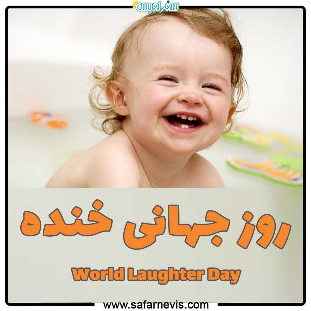 روز جهانی خنده چیست؟