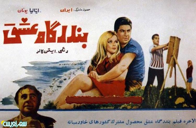 فیلم بندرگاه عشق (بندر آرزو)