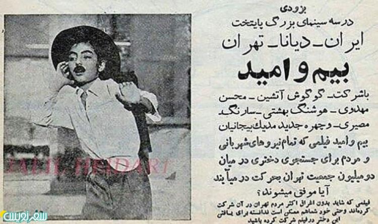 فیلم بیم و امید (تهران، عروس ایران)