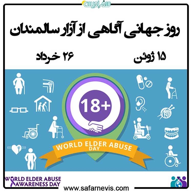 روز جهانی آگاهی از سالمندان